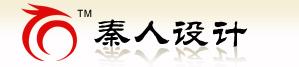 西安秦人设计公司标志
